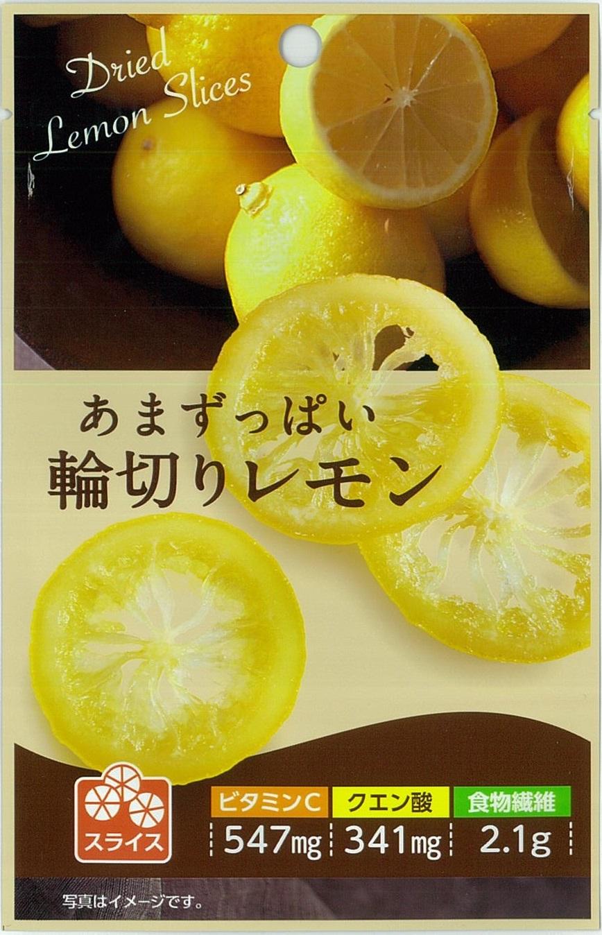 あまずっぱい輪切りレモン