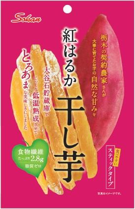 栃木県産紅はるか干し芋