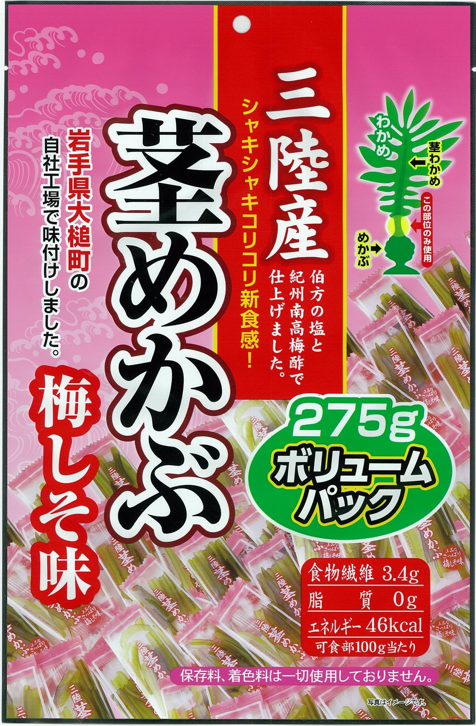 三陸産茎めかぶ梅しそ味 ボリュームパック