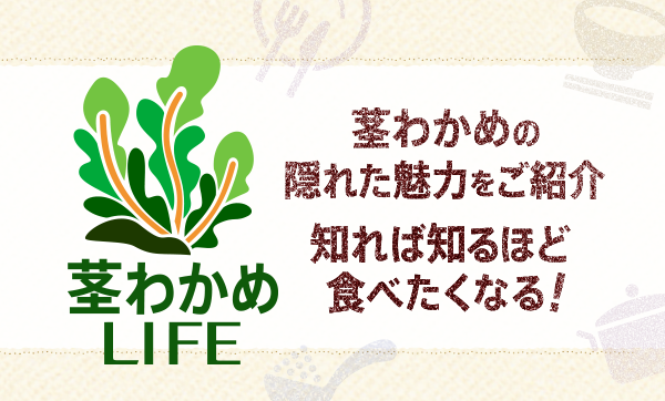 茎わかめLIFE