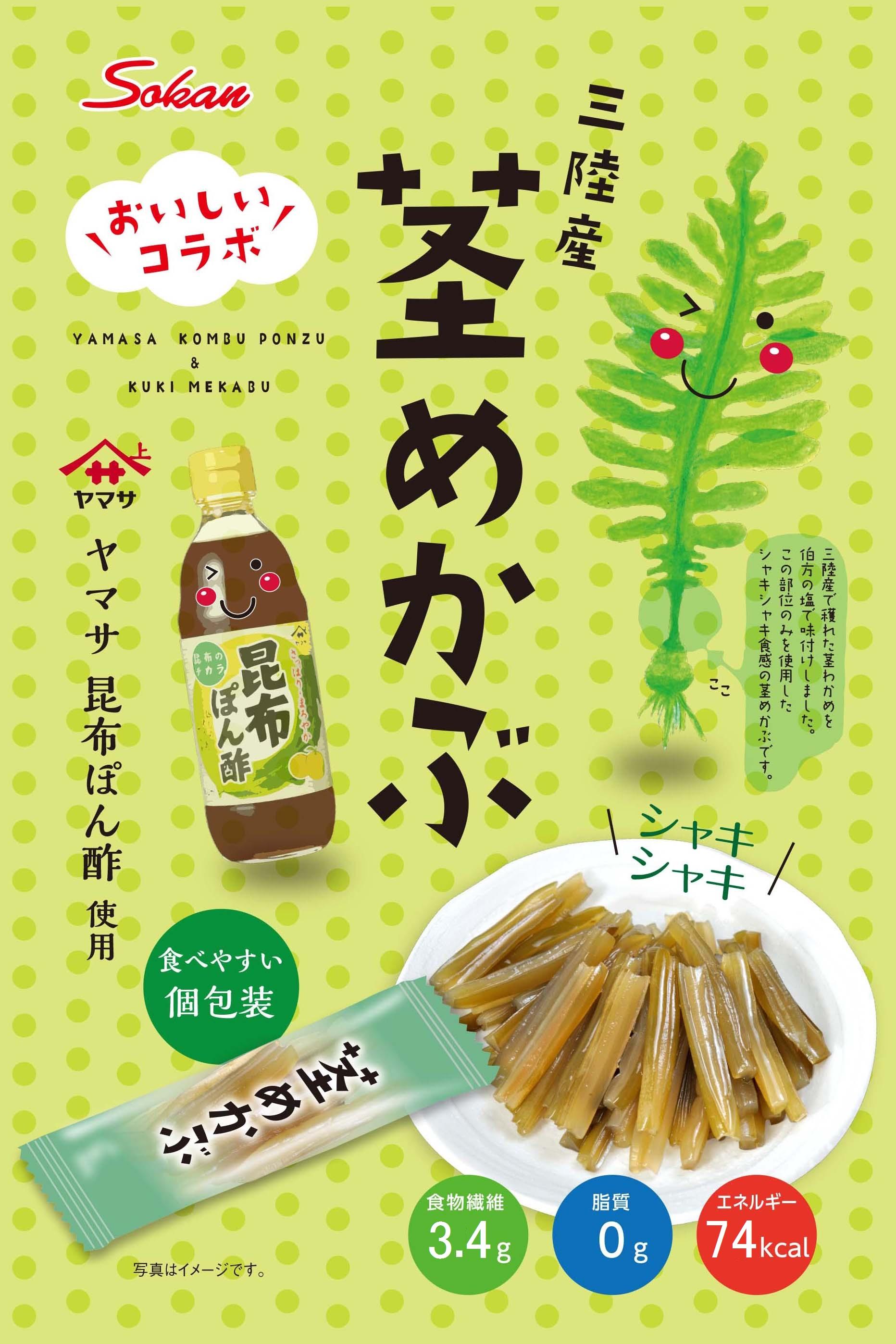 ヤマサぽん酢使用三陸産茎めかぶ
