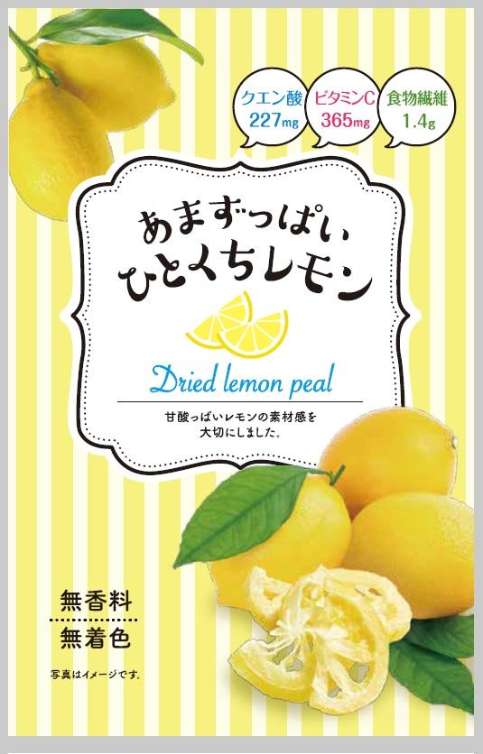 あまずっぱいひとくちレモン