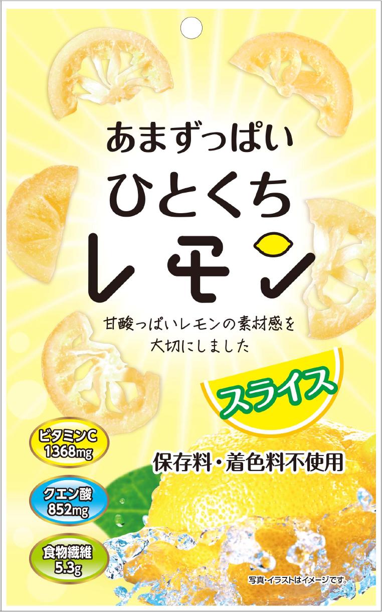 あまずっぱいひとくちレモン60g