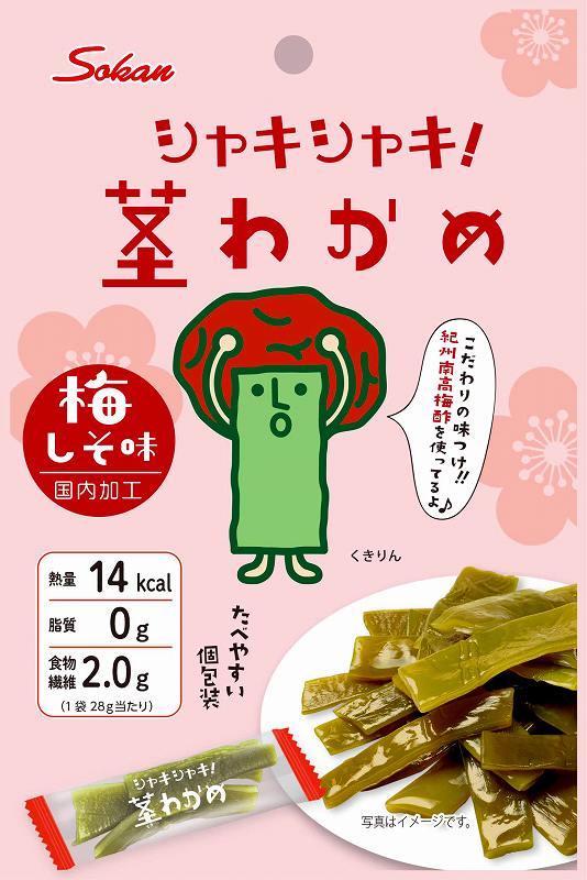 くきりんの茎わかめ梅しそ味 28g | 株式会社 壮関