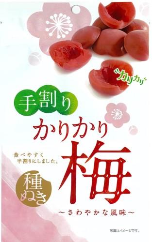 手割りかりかり梅(赤) 90g